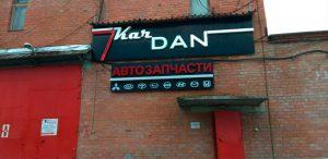 Фотографии автосервиса Kardan-Avto в Екатеринбурге